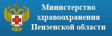 Министерство здравоохранения ПО